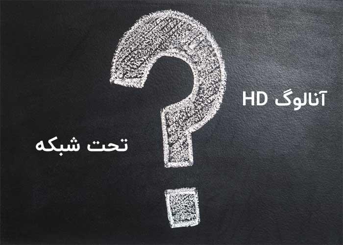 دوربین آنالوگ هایک ویژن بهتر است یا شبکه؟