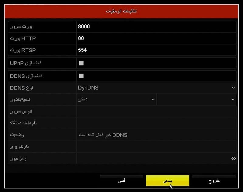 راه اندازی دستگاه DVR هایک ویژن