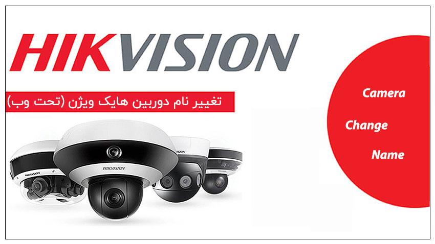 تغییر نام دوربین هایک ویژن تحت وب