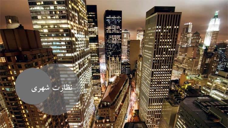 راهکار هایک ویژن در نظارت شهری