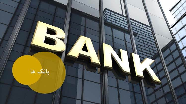 راهکار هایک ویژن در بانک