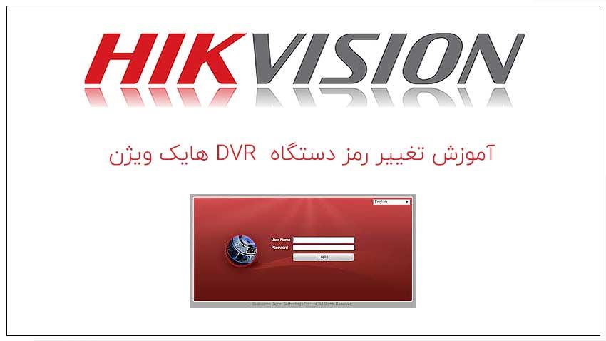 نحوه تغییر رمز عبور در دستگاه DVR و NVR هایک ویژن