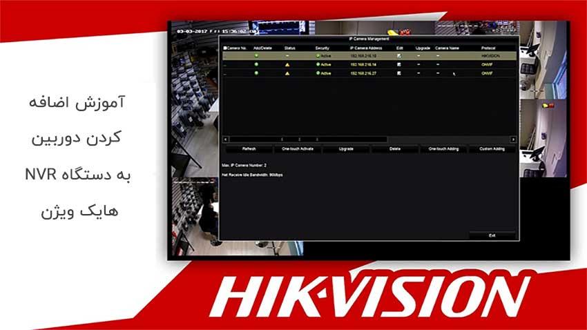 آموزش اضافه کردن دوربین IP در دستگاه NVR هایک ویژن