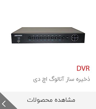 دستگاه دی وی ار هایک ویژن