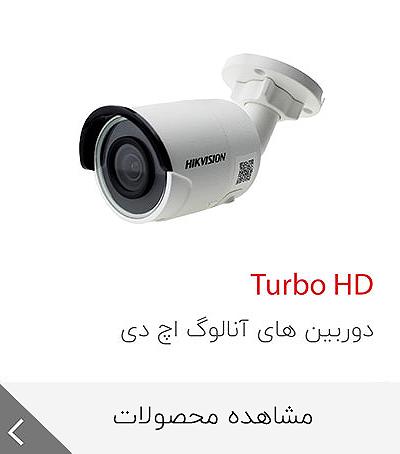 دوربین توربو اچ دی هایک ویژن
